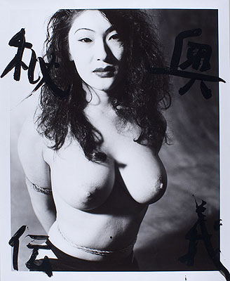 Araki, Untitled, Bokuju Kitan / Marvellous Tales of Black Ink, courtesy of Hamiltons Gallery