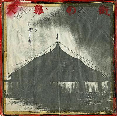 Kiyoshi Suzuki: Ohne Titel, aus Mind Games, 1982