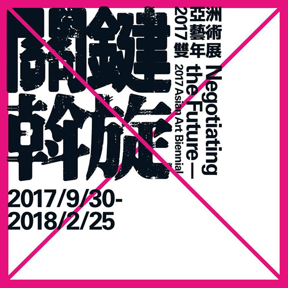 2017 Asian Art Biennial