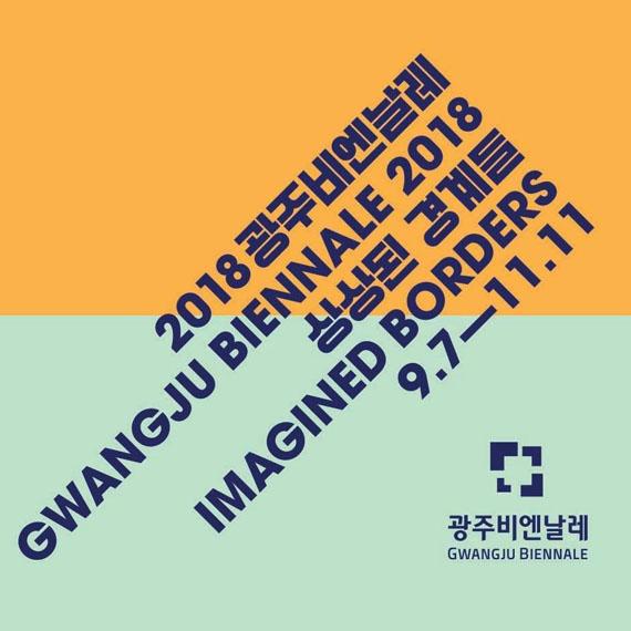 12th Gwangju Biennale