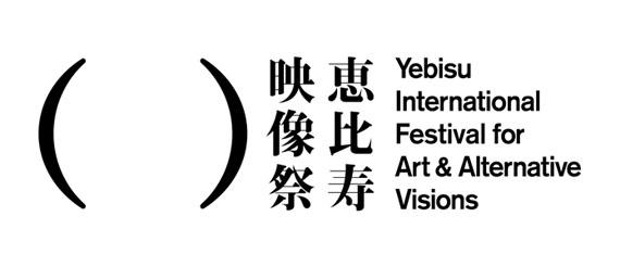 Yebisu International Festival for Art and Alternative Visions 2018