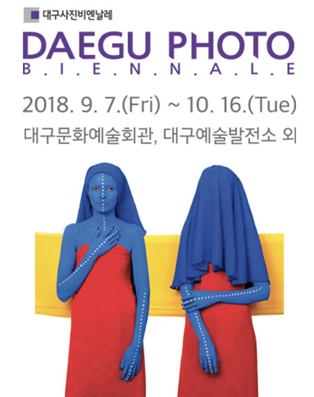 7th Daegu Photo Biennale 2018