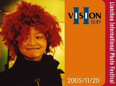 Double Vision - 1st Lianzhou International Photo Festival