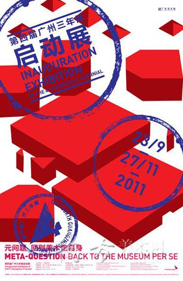 4th Guangzhou Triennial