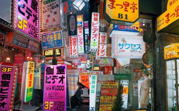 Sato ShintaroKabukicho, Shinjuku Ward, Tokyo / Kabukicho, Shinjuku Ward, Tokyo 1997−99from Night Lights seriesinkjet print63.0 x 78.5 x 2.6 cmCourtesy of PGI, Tokyo© Sato Shintaro