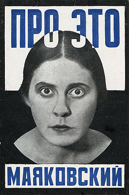 Alexander RodchenkoCover of the Book About That by Vladimir Mayakovski, 1923 © A. Rodchenko V. Stepanova Archive Moscow House of Photography Museum