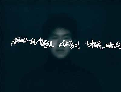 Kyungwoo ChunLight Calligraphy #2, 2004color print in light box, 100 x 130 cm, Edition 8 + 2