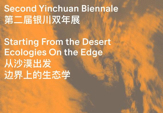 Second Yinchuan Biennale