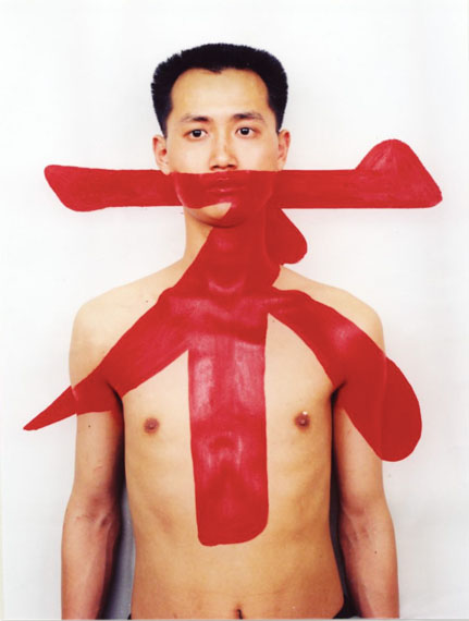 Tattoo II, 1994chromogenic print mounted on aluminium© Qiu Zhijie