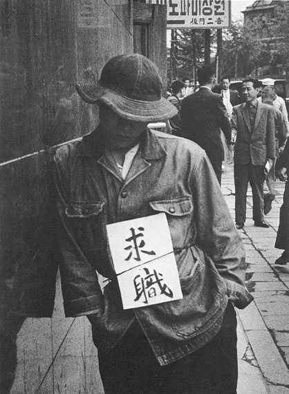 Limb Eung Sik, Job hunting, 1953Courtesy of the Museum of Photography, Seoul