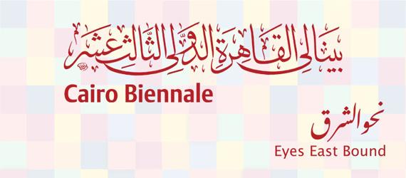 Cairo Biennale 13