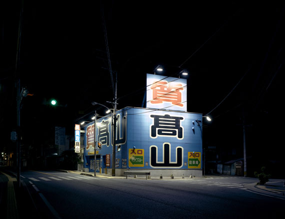 Juliane Eirich: Pawn Shop, Itoshima 2011