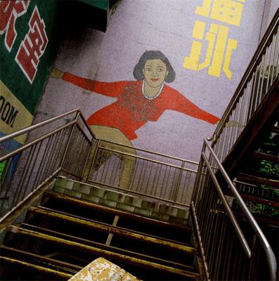 Wong Wo Bik, Ice Skating, Lai Yuen Amusement Park, Hong Kong, 1997, Fine art inkjet print, 101 x 101 cm (Edition of 5) / 76 x 76 cm (Edition of 8). (Image courtesy of the artist and Blindspot Gallery)